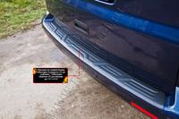 Накладка на задний бампер VW T5
